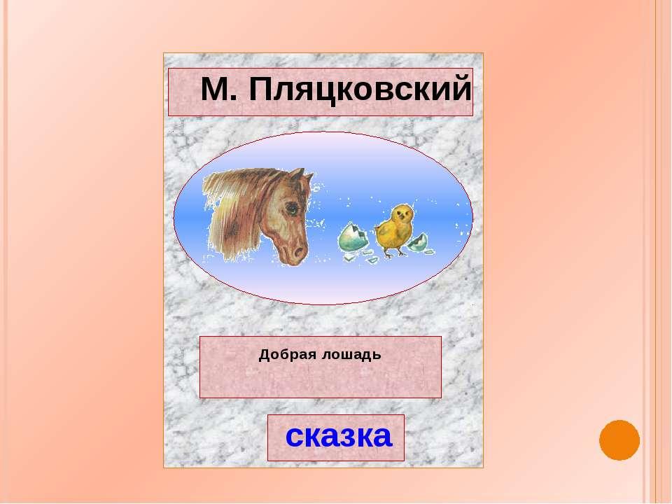 М. Пляцковский Добрая лошадь сказка