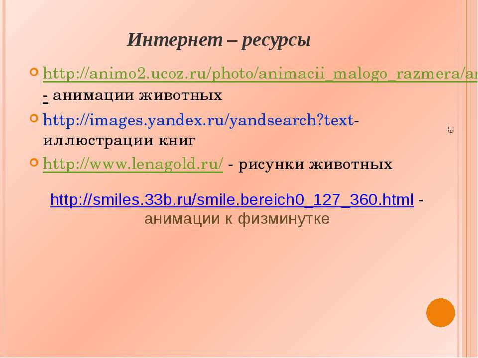 Интернет – ресурсы http://animo2.ucoz.ru/photo/animacii_malogo_razmera/animac...