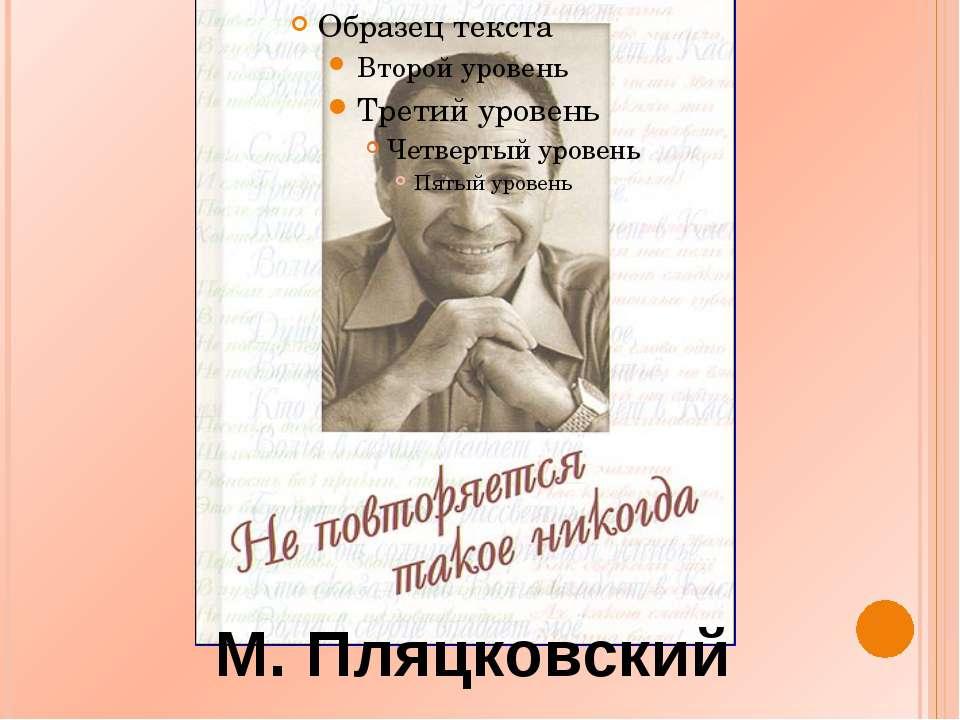 М. Пляцковский