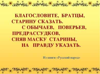 БЛАГОСЛОВИТЕ, БРАТЦЫ, СТАРИНУ СКАЗАТЬ. С ОБЫЧАЕВ, ПОВЕРЬЕВ, ПРЕДРАССУДКОВ, СН...