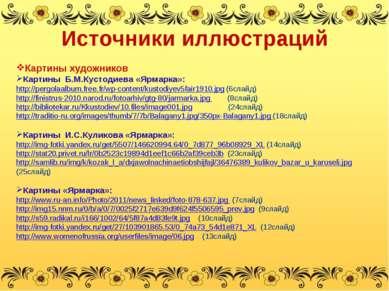 Источники иллюстраций Картины художников Картины Б.М.Кустодиева «Ярмарка»: ht...