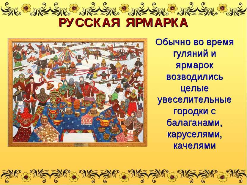Обычно во время гуляний и ярмарок возводились целые увеселительные городки с ...