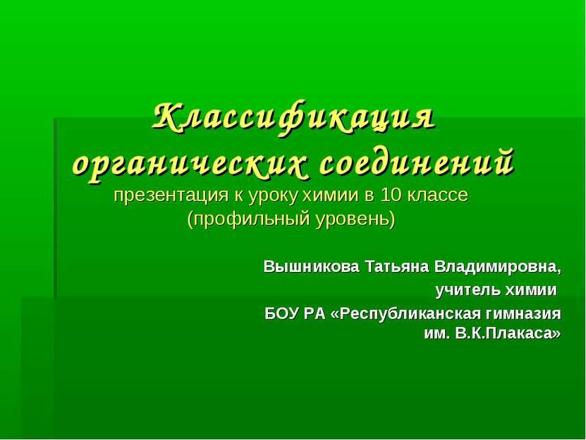 Классификация органических соединений презентация к уроку химии в 10 классе (...