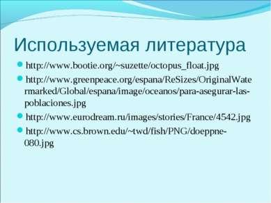 Используемая литература http://www.bootie.org/~suzette/octopus_float.jpg http...