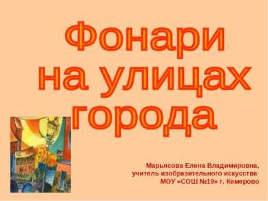 Марьясова Елена Владимировна, учитель изобразительного искусства МОУ «СОШ №19...