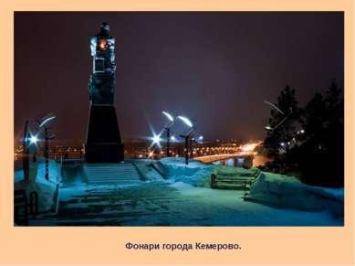 Фонари города Кемерово.