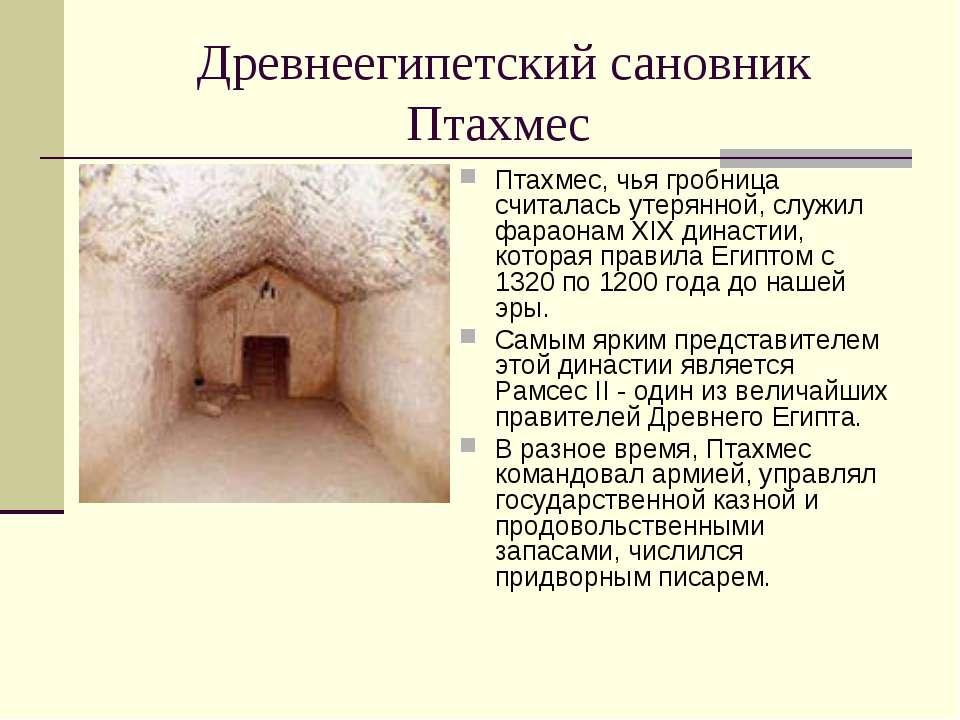 Древнеегипетский сановник Птахмес Птахмес, чья гробница считалась утерянной, ...