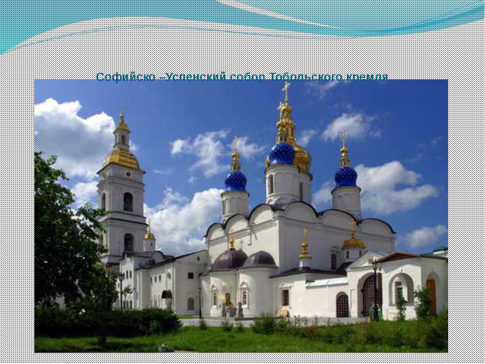 Софийско –Успенский собор Тобольского кремля