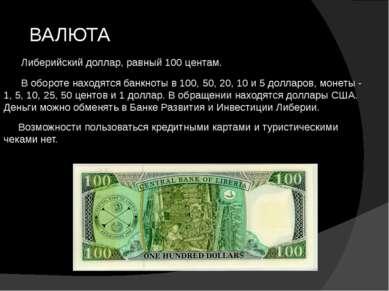 ВАЛЮТА Либерийский доллар, равный 100 центам. В обороте находятся банкноты в...