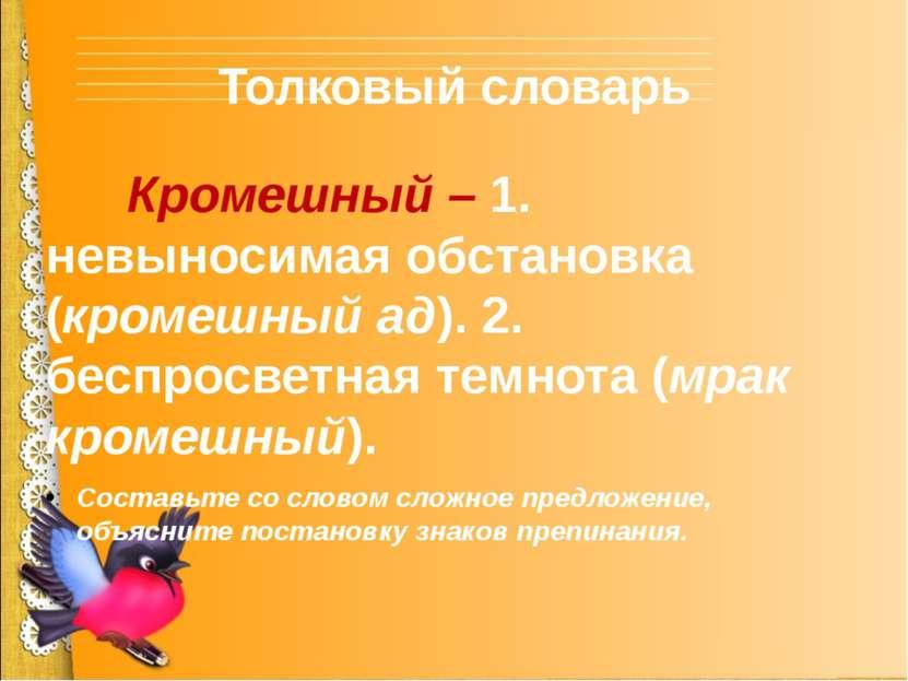 Толковый словарь Кромешный – 1. невыносимая обстановка (кромешный ад). 2. бес...
