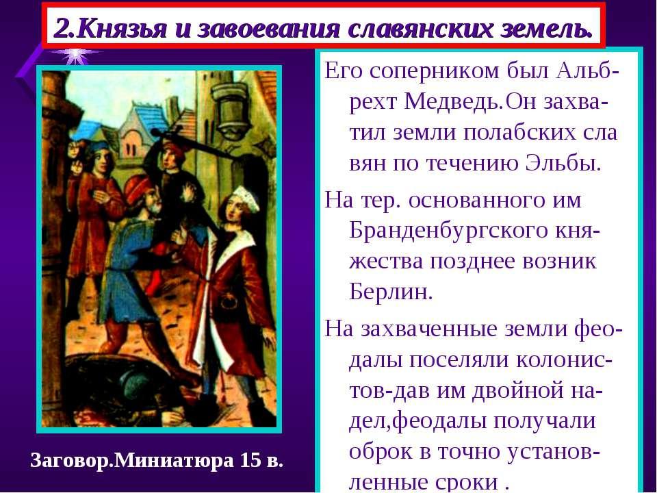 2.Князья и завоевания славянских земель. Его соперником был Альб-рехт Медведь...