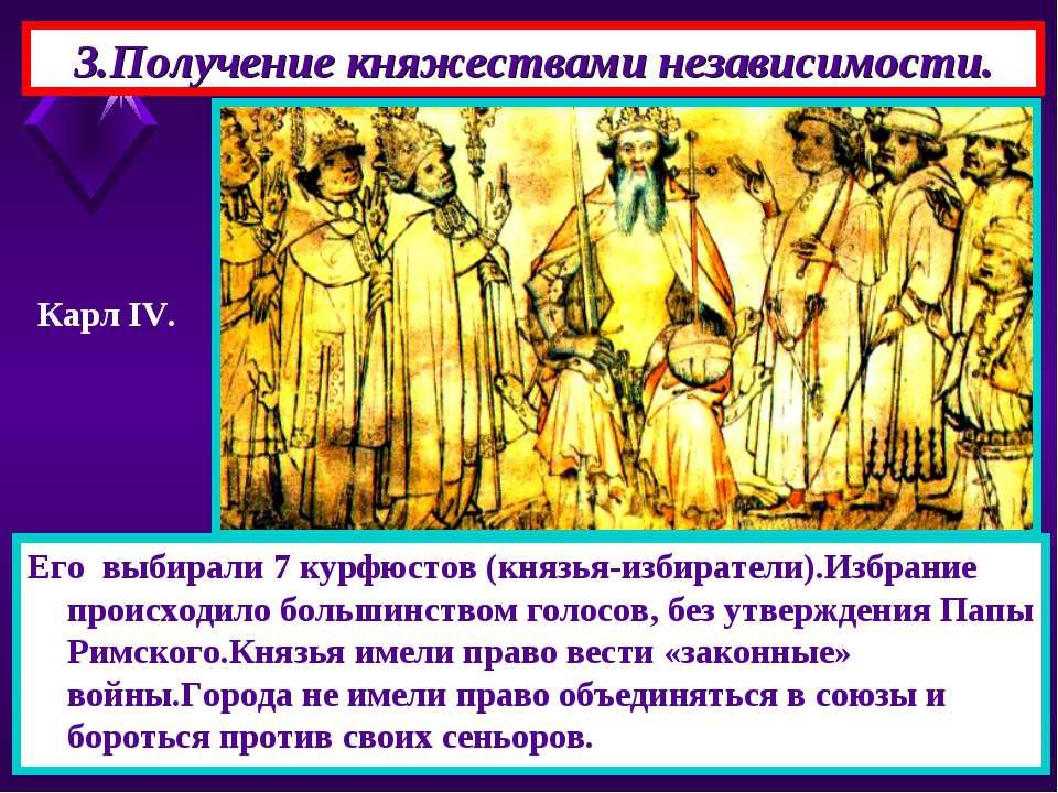 3.Получение княжествами независимости. Его выбирали 7 курфюстов (князья-избир...