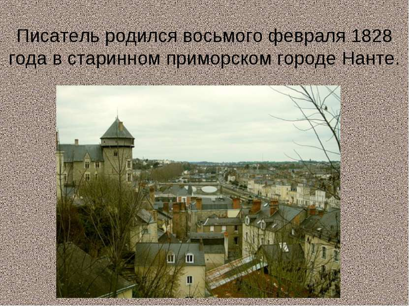 Писатель родился восьмого февраля 1828 года в старинном приморском городе Нанте.