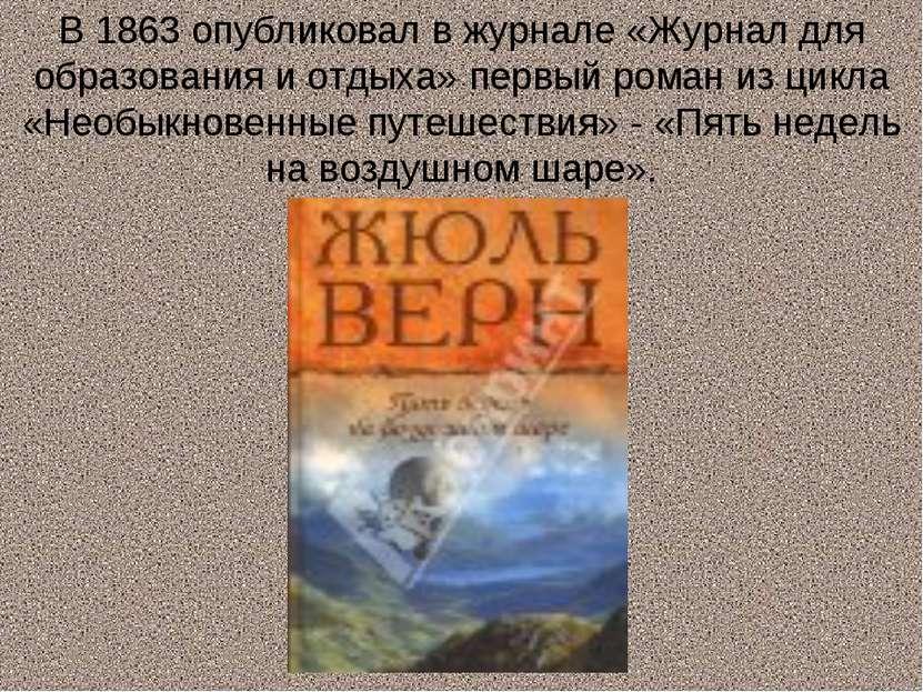 В 1863 опубликовал в журнале «Журнал для образования и отдыха» первый роман и...