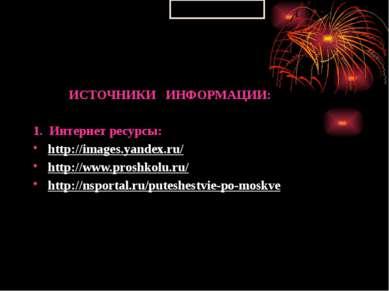 ИСТОЧНИКИ ИНФОРМАЦИИ: 1. Интернет ресурсы: http://images.yandex.ru/ http://ww...