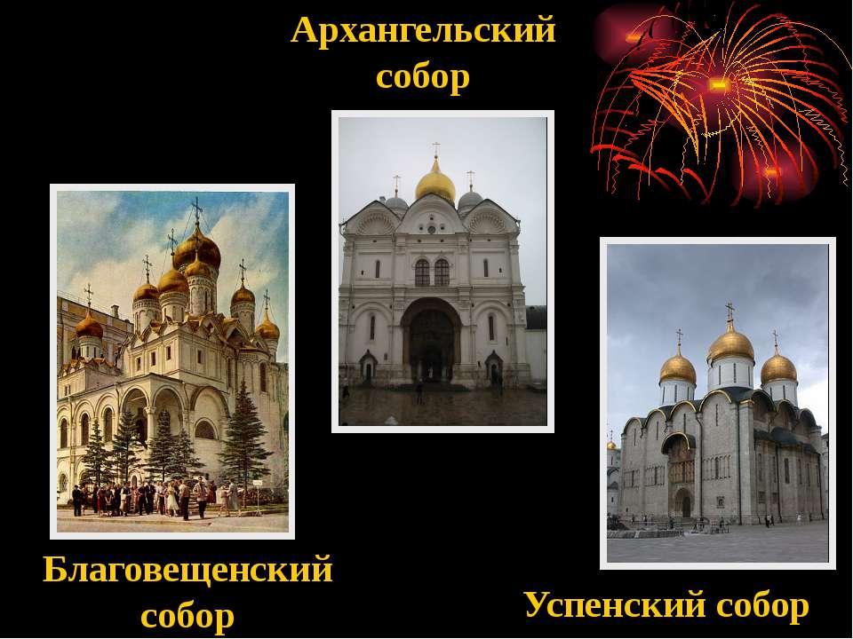 Успенский собор Архангельский собор Благовещенский собор