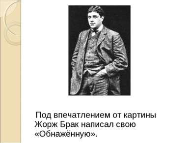 Под впечатлением от картины Жорж Брак написал свою «Обнажённую».