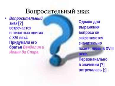 Вопросительный знак Вопросительный знак [?] встречается впечатных книгах сX...