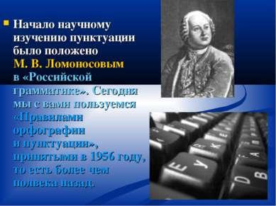 Начало научному изучению пунктуации было положено М.В.Ломоносовым в«Россий...