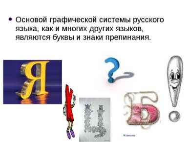 Основой графической системы русского языка, как имногих других языков, являю...