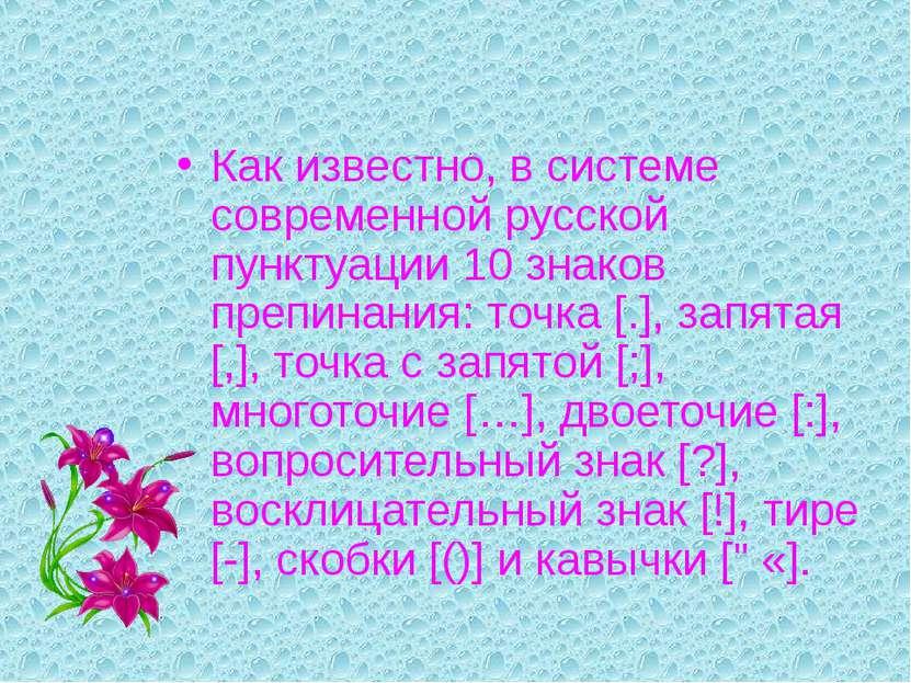 Как известно, всистеме современной русской пунктуации 10знаков препинания: ...