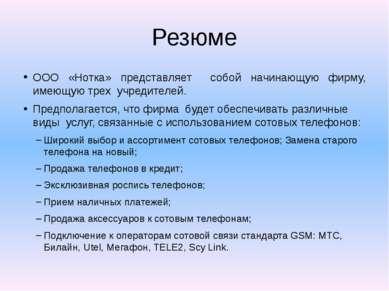 Резюме ООО «Нотка» представляет собой начинающую фирму, имеющую трех учредите...
