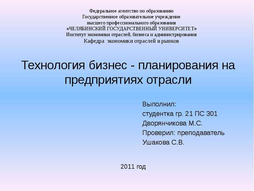 Выполнил: студентка гр. 21 ПС 301 Дворянчикова М.С. Проверил: преподаватель У...