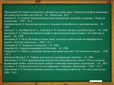 Черепанова Л.В. Новые технологии в обучении русскому языку: Языковой портфель...