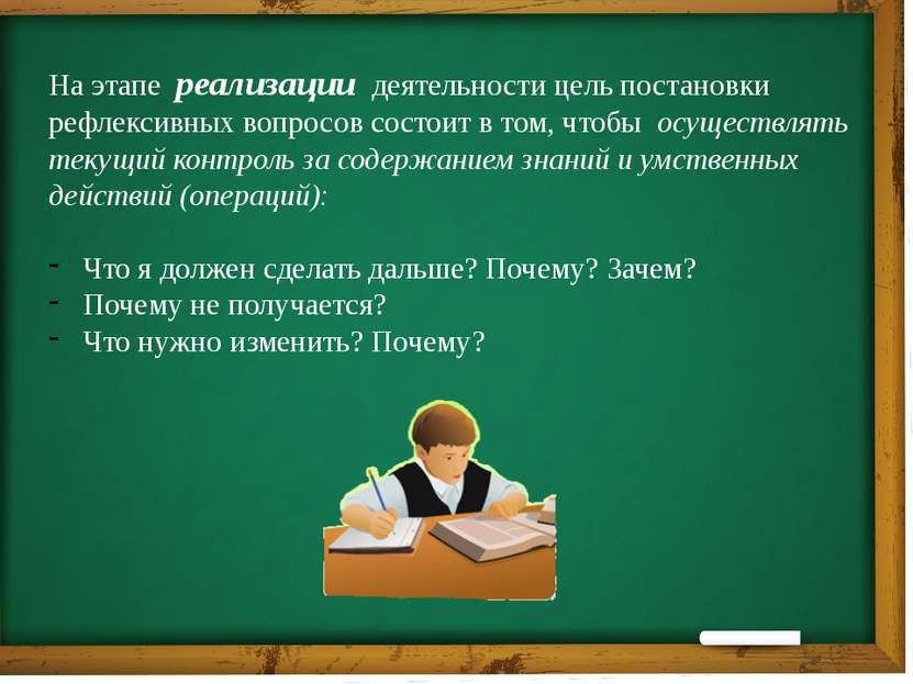 На этапе реализации деятельности цель постановки рефлексивных вопросов состои...