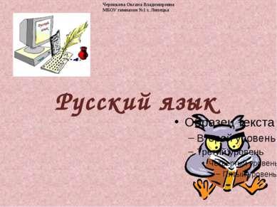 Русский язык Черникова Оксана Владимировна МБОУ гимназия №1 г. Липецка
