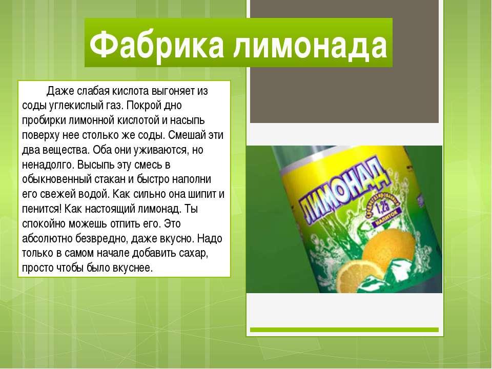 Фабрика лимонада Даже слабая кислота выгоняет из соды углекислый газ. Покрой ...
