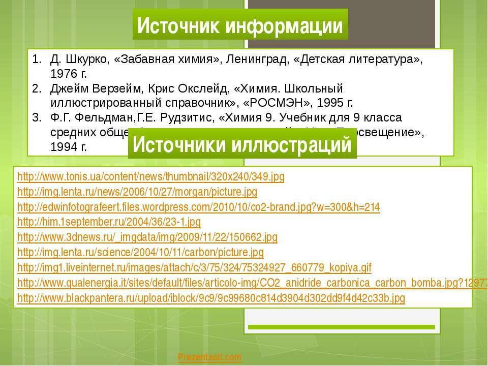 Источник информации Д. Шкурко, «Забавная химия», Ленинград, «Детская литерату...