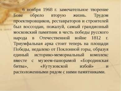 6 ноября 1968 г. замечательное творение Бове обрело вторую жизнь. Трудом прое...