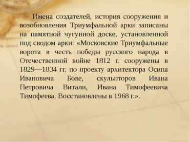 Имена создателей, история сооружения и возобновления Триумфальной арки записа...