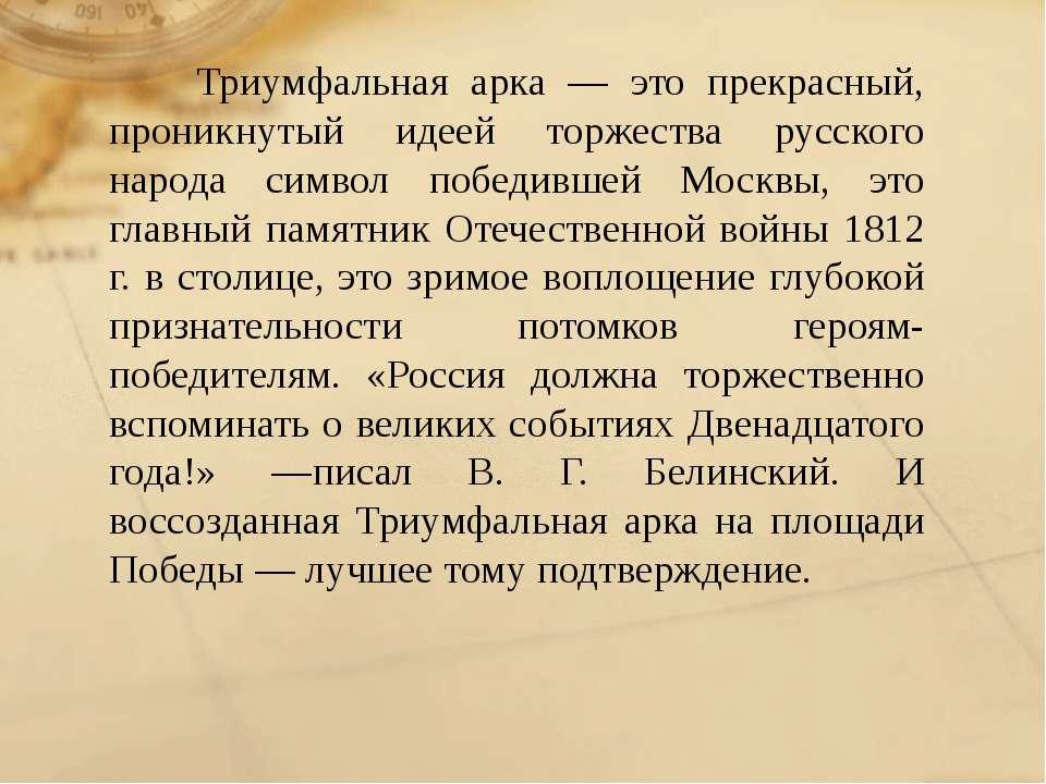 Триумфальная арка — это прекрасный, проникнутый идеей торжества русского наро...