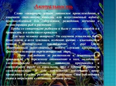 Актуальность Слово «аквариум» имеет латинское происхождение и означает стекля...