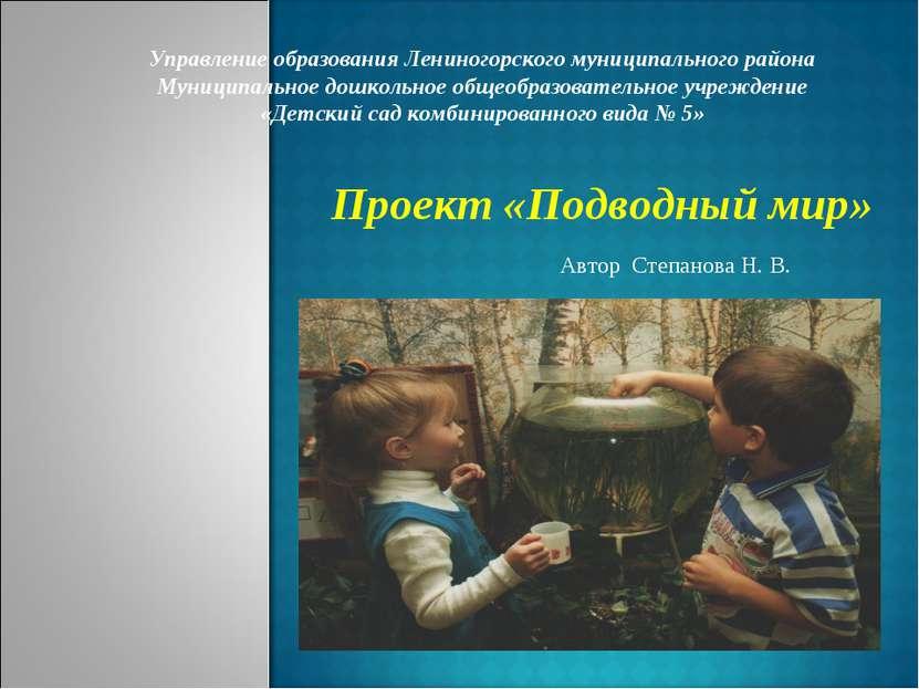 Управление образования Лениногорского муниципального района Муниципальное дош...