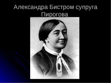 Александра Бистром супруга Пирогова
