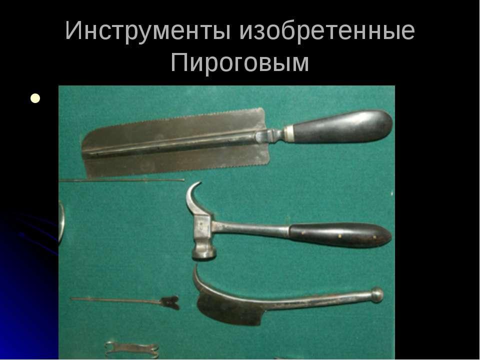 Инструменты изобретенные Пироговым