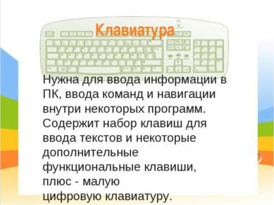 Клавиатура Нужна для ввода информации в ПК, ввода команд и навигации внутри н...