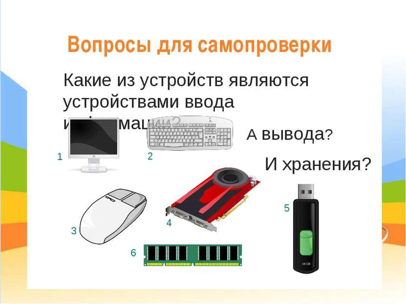 Вопросы для самопроверки Какие из устройств являются устройствами ввода инфор...
