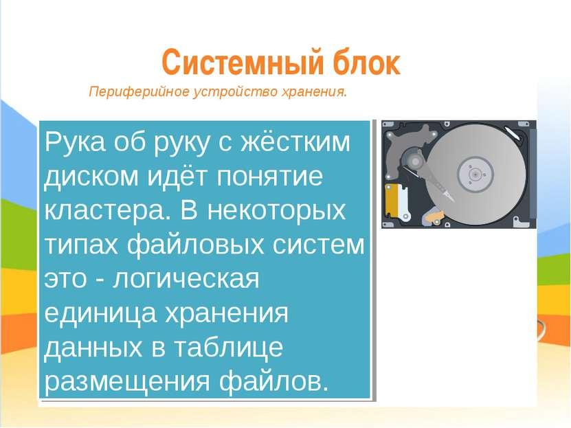 Системный блок Периферийное устройство хранения. Рука об руку с жёстким диско...