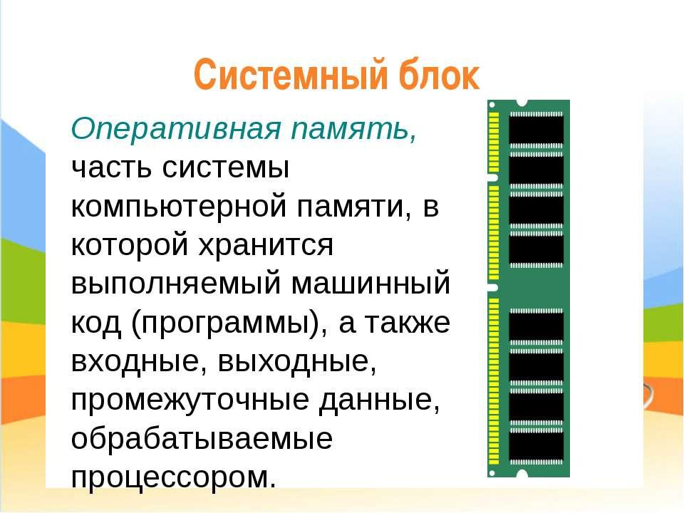 Системный блок Оперативная память, часть системы компьютерной памяти, в котор...