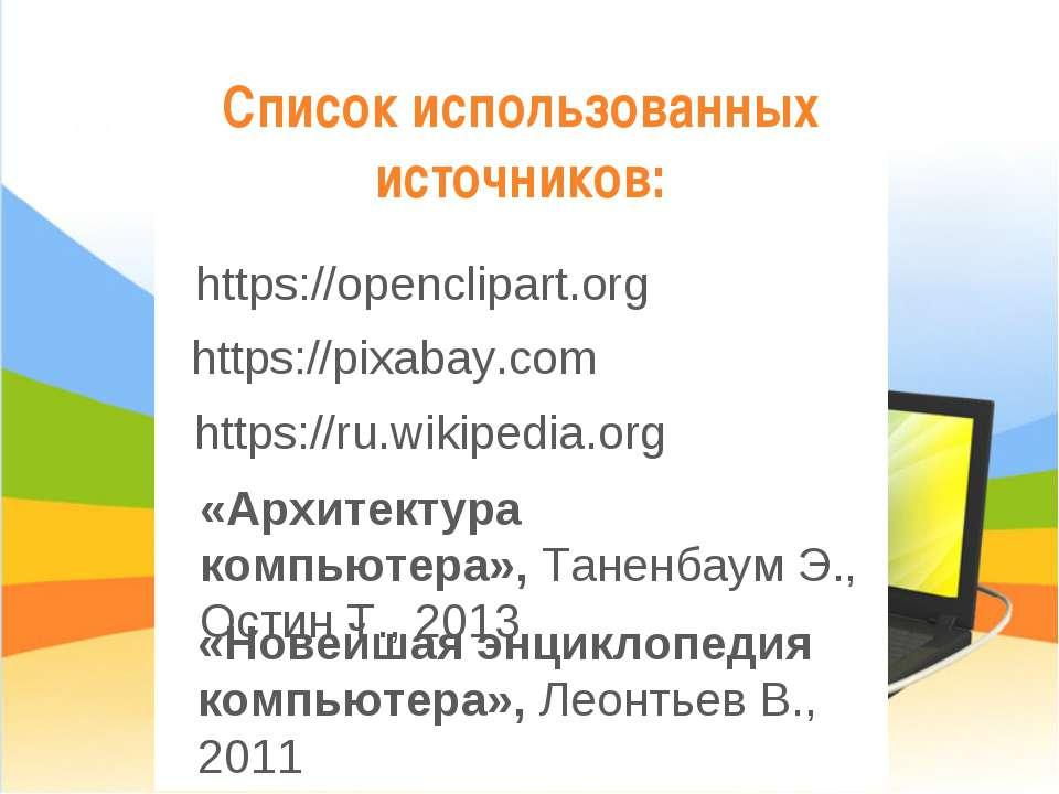 Список использованных источников: https://openclipart.org https://pixabay.com...
