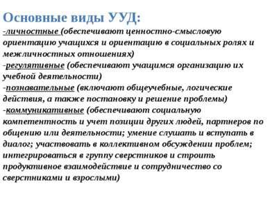 Основные виды УУД: -личностные (обеспечивают ценностно-смысловую ориентацию у...