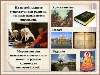 На нашей планете существует три религии, которые называются мировыми. Христиа...