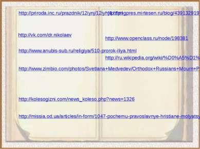 http://priroda.inc.ru/prazdnik/12iynj/12iynj4.html http://vk.com/dr.nikolaev ...