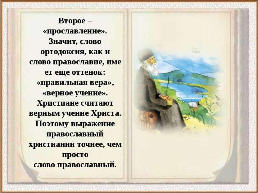 Второе – «прославление». Значит, слово ортодоксия, как и словоправославие,и...