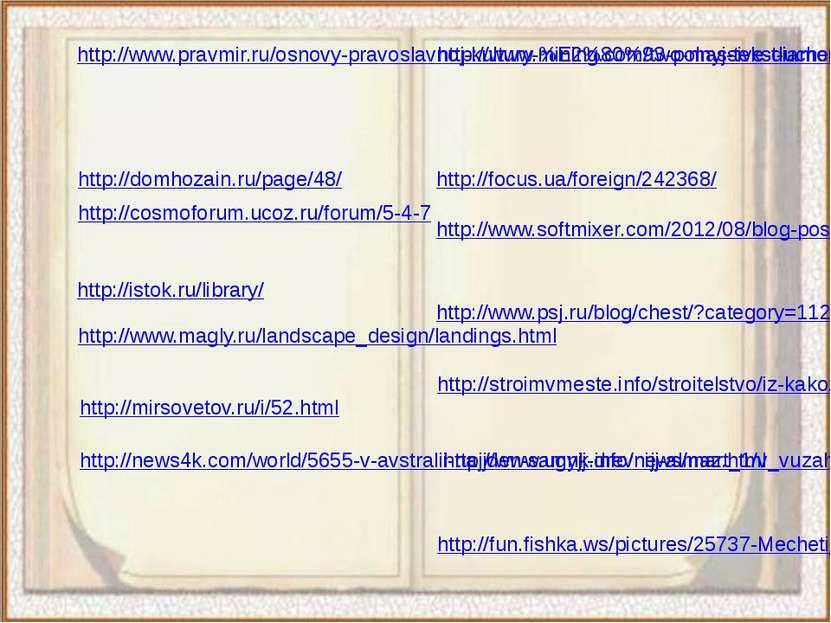 http://domhozain.ru/page/48/ http://cosmoforum.ucoz.ru/forum/5-4-7 http://www...