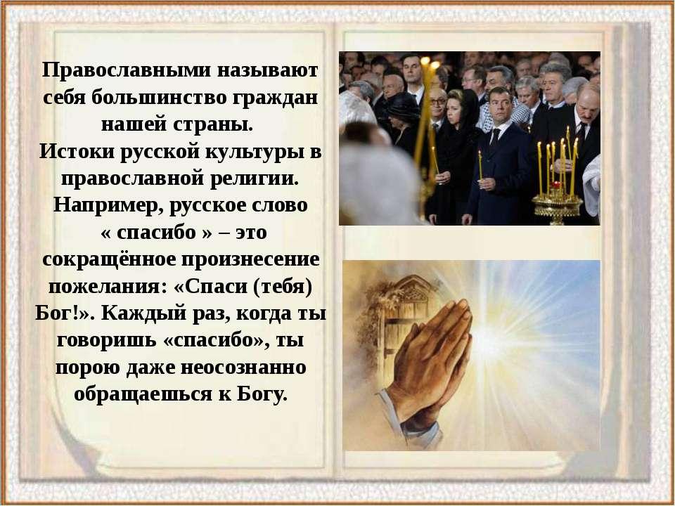 Православными называют себя большинство граждан нашей страны. Истоки русской ...
